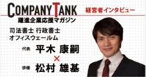 COMPANY TANK誌にインタビューが掲載されました