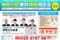 9/6~9/7 神奈川区無料相続相談会を開催します。