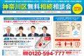 4/9~4/10 神奈川区無料相続相談会を開催します。