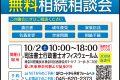 10月2日 無料相続相談会を開催します。
